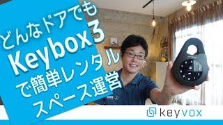未来のデジタルキーボックス Keybox3で簡単スペースビジネス