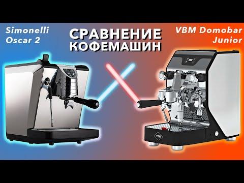 Сравнение кофемашин: Simonelli Oscar 2 против VBM Domobar Junior. Битва теплообменников!