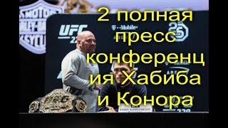 Хабиб Нурмагомедов и Конор Макгрегор 2 полная пресс конференция UFC 229 Khabib vs  McGregor