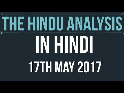 17 May 2017-The Hindu Full News Paper Analysis-[WannaCry, Gold Imports, Revised IIP]