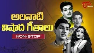 అలనాటి విషాద గీతాలు   All Time Telugu Old Sad Songs   Video Jukebox