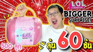 แกะ L.O.L ยักษ์ 60 ชั้น【L.O.L Bigger Surprise】กระเป๋าชมพูวิ้งใหญ่ที่สุดในโลก