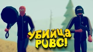 УБИЙЦА PUBG! - ГО В ТОП? - Totally Accurate Battlegrounds