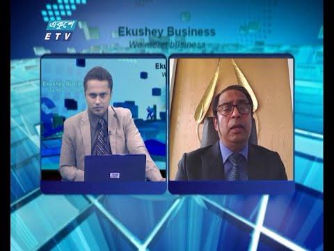 Ekushey Business || একুশে বিজনেস || 14 September 2021 || ETV Business