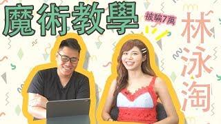 【今日RIP】女嘉賓:林泳淘│魔術教學!!被騙七萬!?