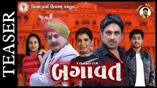 TEASER : BAGAVAT (બગાવત) | New Gujarati Film 2018 | Jeet Upendra | Anita Raj | In Cinemas 21 Sep