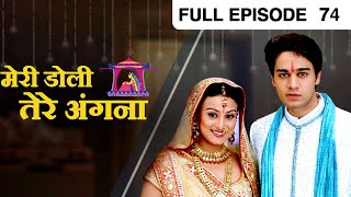 Meri Doli Tere Angana | Hindi TV Serial | Full Episode - 74