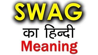 Swag या Swagger का मतलब जानें | Meaning of Swag in Swag Se Karenge Sabka Swagat Song of Salman Khan