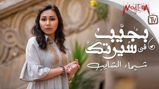 Shaimaa Elshayeb - Bageb Fe Sertak شيماء الشايب - بجيب في سيرتك 2019 تحميل MP3