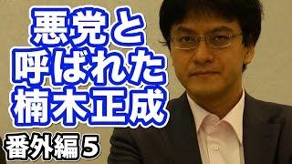 番外編04.室町と近代 〜近代政治論争に足利氏が?〜