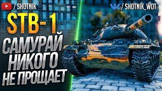 STB-1 - ЯПОНСКИЙ САМУРАЙ НЕ ПРОЩАЕТ!