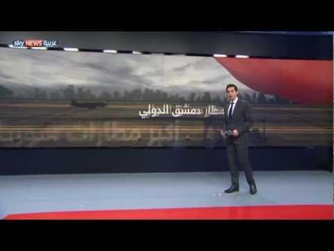 أهمية السيطرة على مطار دمشق . الهدف القادم للحر