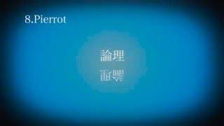 ぼくのりりっくのぼうよみ-1stアルバム『hollowworld』全曲試聴トレーラー映像