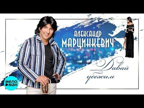 Александр Марцинкевич - Давай убежим (Альбом 2018)