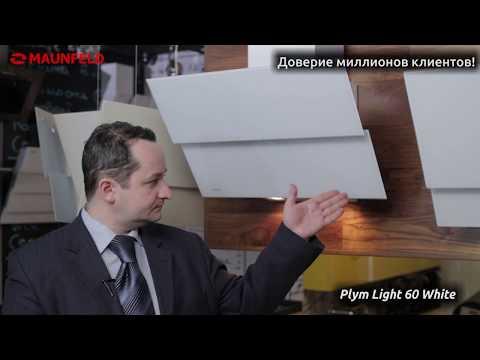 Вытяжка MAUNFELD Plym Light 60 (белый)