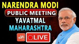 PM Modi Speech LIVE | BJP Public Meeting at at Yavatmal, Maharashtra | #NarendraModi | YOYO TV