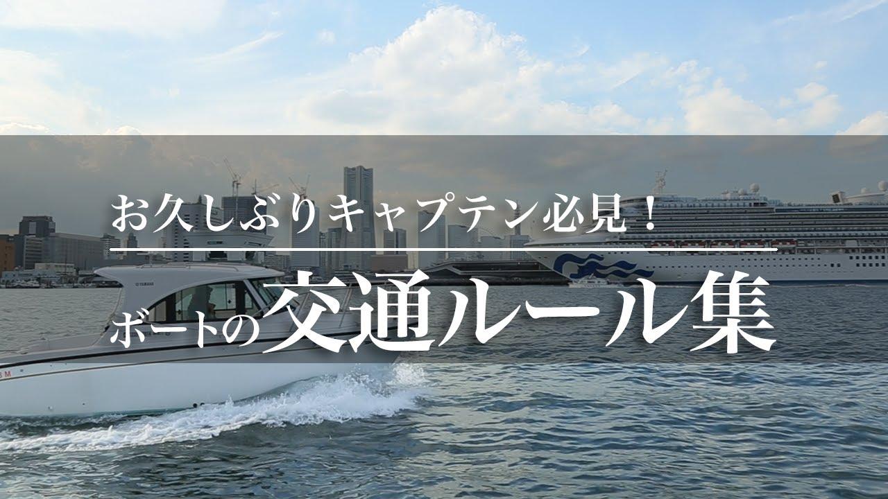 横切り船・行合い船はこうやって対処 海の航行ルール