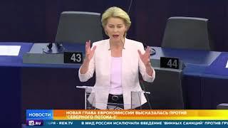 Новая глава Еврокомиссии выступила против