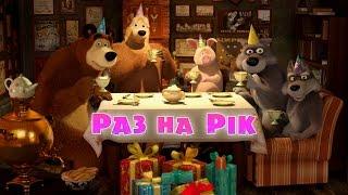 Маша та Ведмідь: Раз на рiк (44 серія) Masha and the Bear