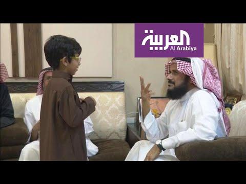 العرب اليوم - شاهد: عائلة سعودية يتحدث جميع أفرادها بلغة الإشارة