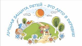 День защиты детей. Рисованное видео