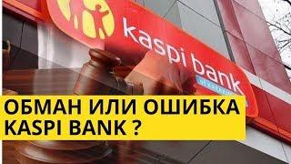 #kaspigold Каспи обман или ошибки с Kaspi Gold ? Разговор с Call centre неполадки с Kaspi.kz