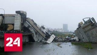 В Генуе обрушилось 200 метров моста. Погибли 11 человек - Россия 24