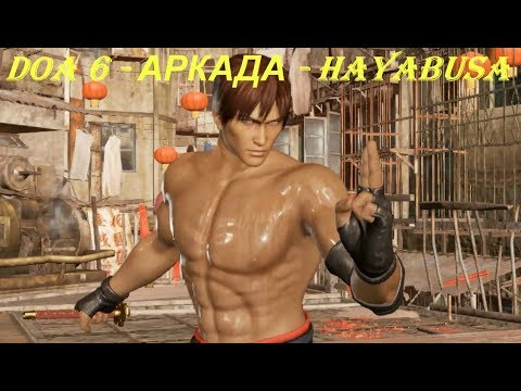 DOA 6 - АРКАДА - HAYABUSA