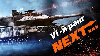 6-й РАНГ, ВЕРТОЛЁТЫ и СТОКОВЫЕ ТОПы!!!  War Thunder 
