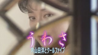うわさカラオケ内山田洋とクールファイブ