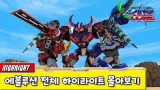 [DinoCore]Evolution | all Highlight  |Robot Animation