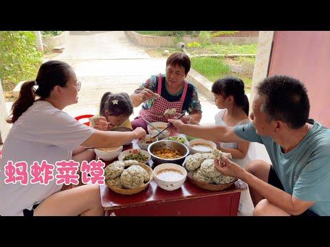 天天奶奶在家做美食,蚂蚱菜馍蘸蒜汁,馍香汁美,吃起来美得很【乡村的味道官方频道】