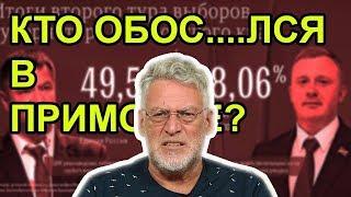 Кто обос...лся в Приморье? / Артемий Троицкий