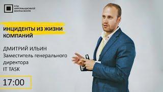 Дмитрий Ильин, IT-Task . Инциденты из жизни компаний