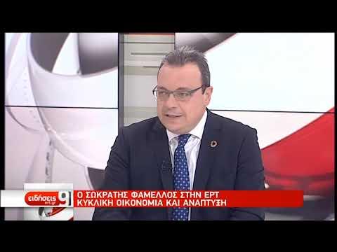 Ο Σ. Φάμελλος στην ΕΡΤ μιλά για την κυκλική οικονομία και ανάπτυξη | 08/04/19 | ΕΡΤ