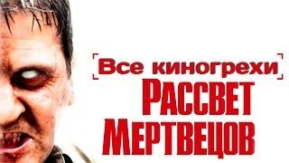 """Все киногрехи и киноляпы """"Рассвет мертвецов"""", (2004)"""