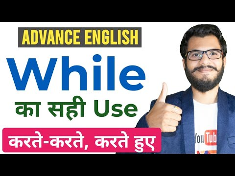 use of while how to use while in english grammar while