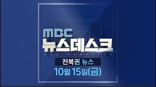 [뉴스데스크] 전주MBC 2021년  10월 15일