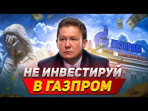 Акции Газпрома - [НЕ ИНВЕСТИРУЙ] Прогноз акций Газпрома на 2021 год // Стоит ли покупать?