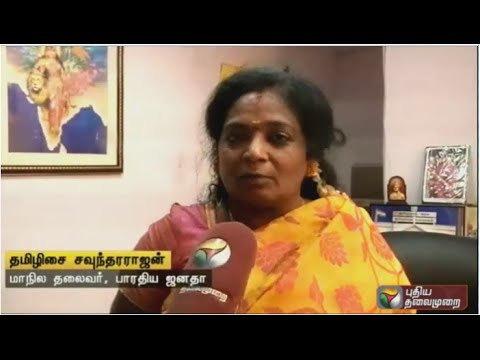 Tamilisai-Soundararajan-talks-about-alliance-talks-with-Tamil-Maanila-Congress