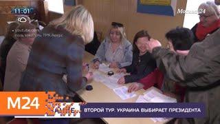 Более ста заявлений о нарушениях на выборах президента поступило на Украине - Москва 24