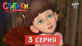 Сваты, Сватики - 3 серия