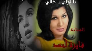 اغاني طرب MP3 فايزة أحمد / يا لولي يا غالي تحميل MP3