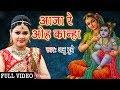 Anu Dubey ( 2018)  New Krishan Bhajan - आजा रे ओह कान्हा - Bhakti Bhajan - Krishan Bhaj