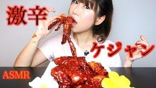 ASMR激辛ケジャンを食べる音蟹/SoundEatingSpicyCrab