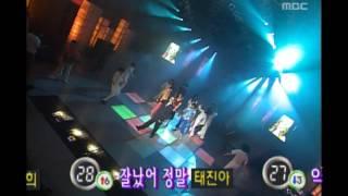 Koyote - Disturbance(Paran), 코요태 - 파란, Music Camp 20010630
