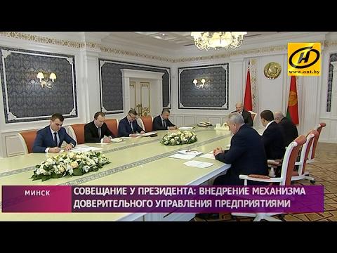 Механизм доверительного управления предприятиями обсуждали на совещании у Президента