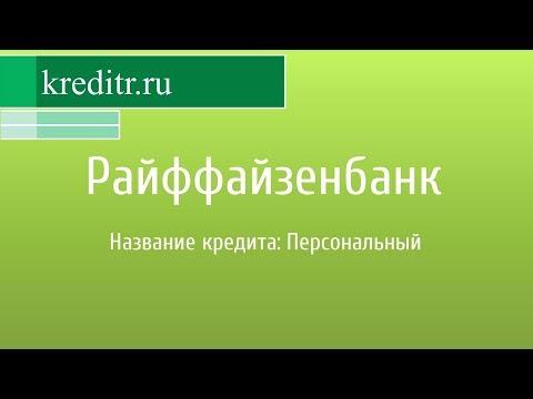 2 лучших потребительских кредита Райффайзенбанка 2017 процентные ставки рефинансирование