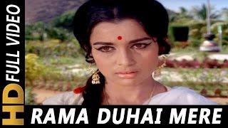 Rama Duhai Mere Rama Duhai | Lata Mangeshkar | Aya