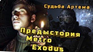 ЧТО ПРОИЗОШЛО С АРТЕМОМ ПОСЛЕ LAST LIGHT? || METRO EXODUS